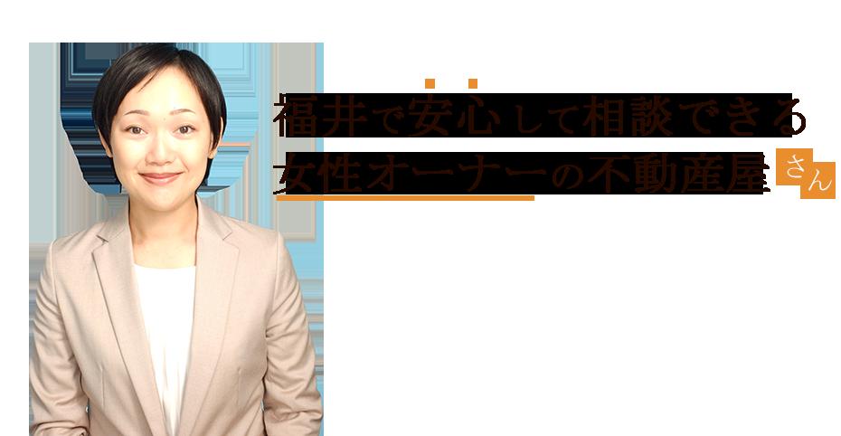 福井で安心して相談できる女性オーナーの不動産屋さん